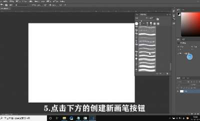 ps画笔预设调整工具快捷键是什么