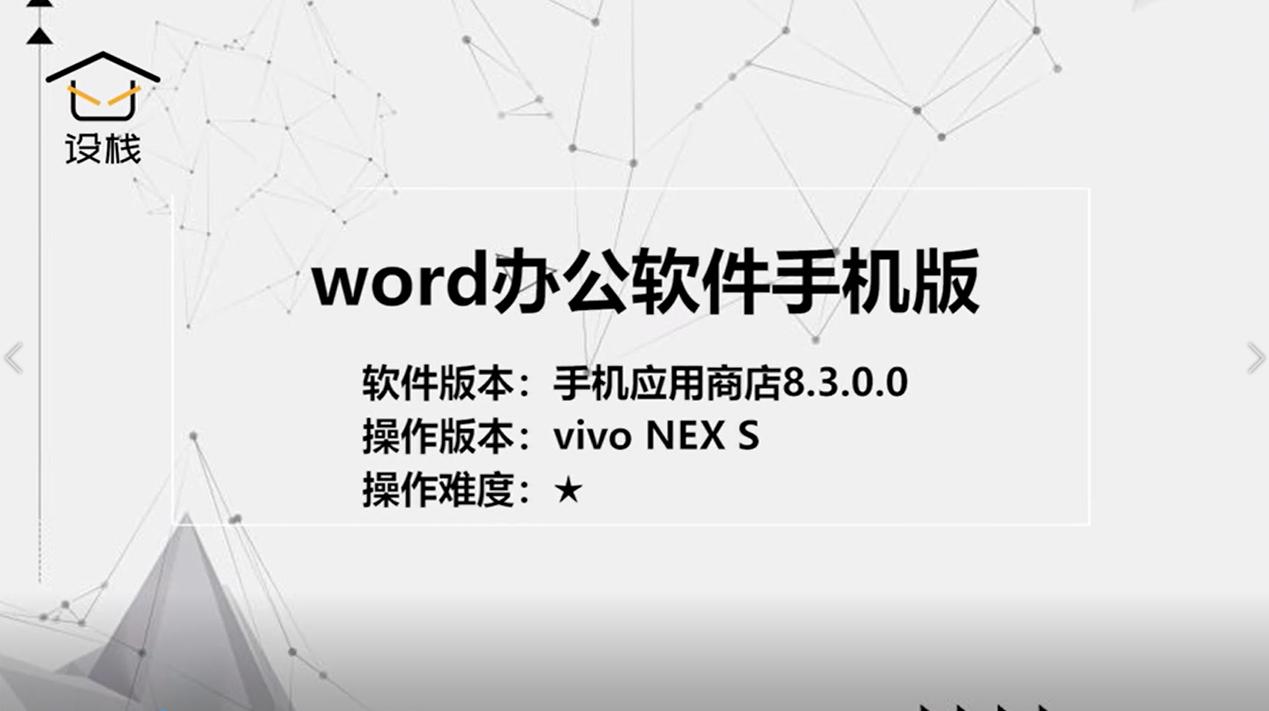 word办公软件手机版