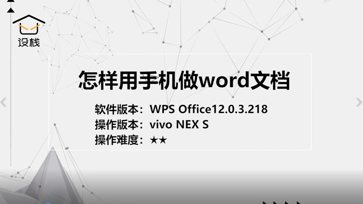 word文档手机版怎么使用