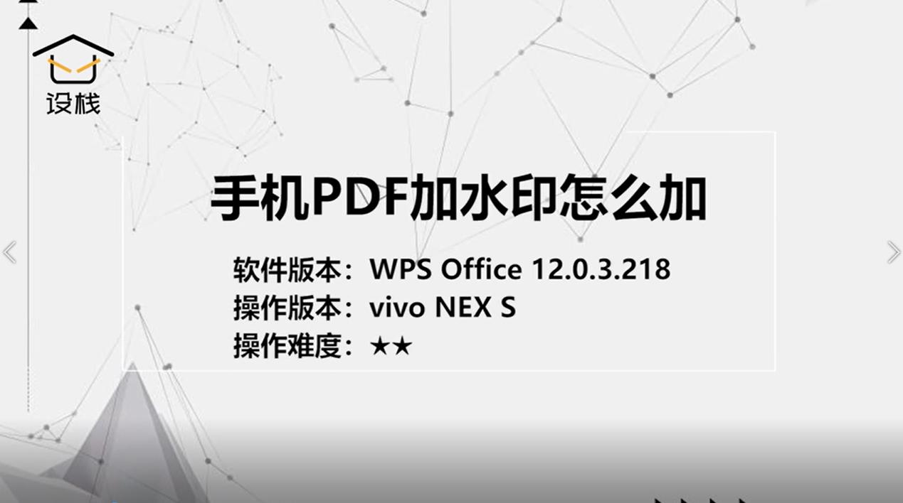手机PDF加水印怎么加