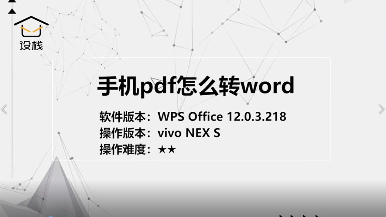 手机pdf怎么转word