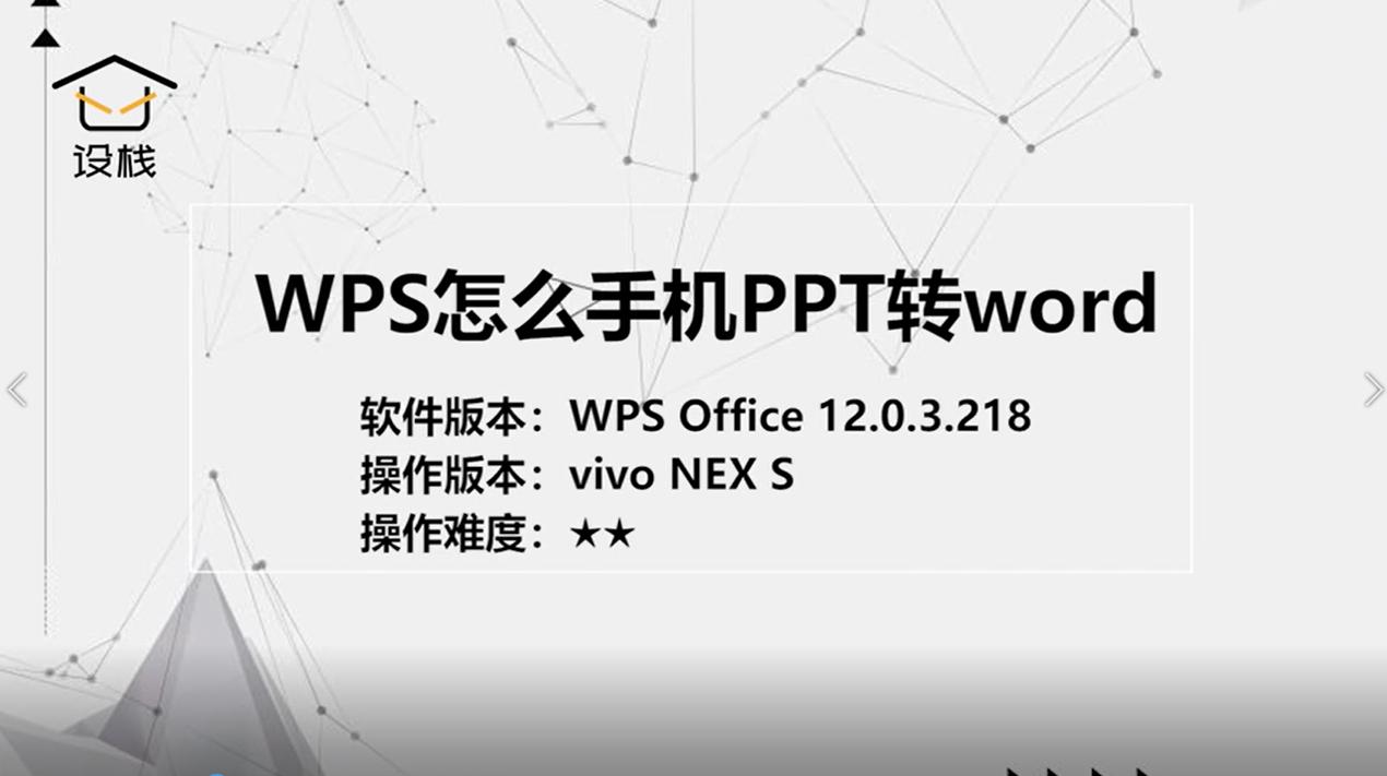 WPS怎么手机PPT转word