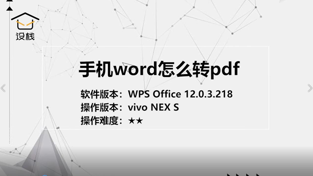 手机word怎么转pdf