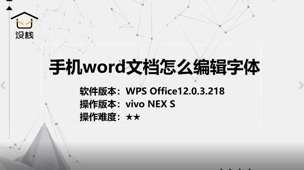 手机word文档怎么编辑字体