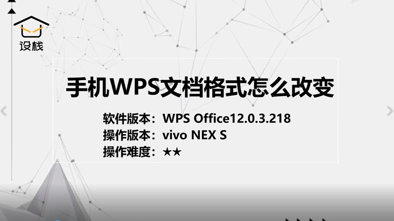 手机WPS文档格式怎么改变