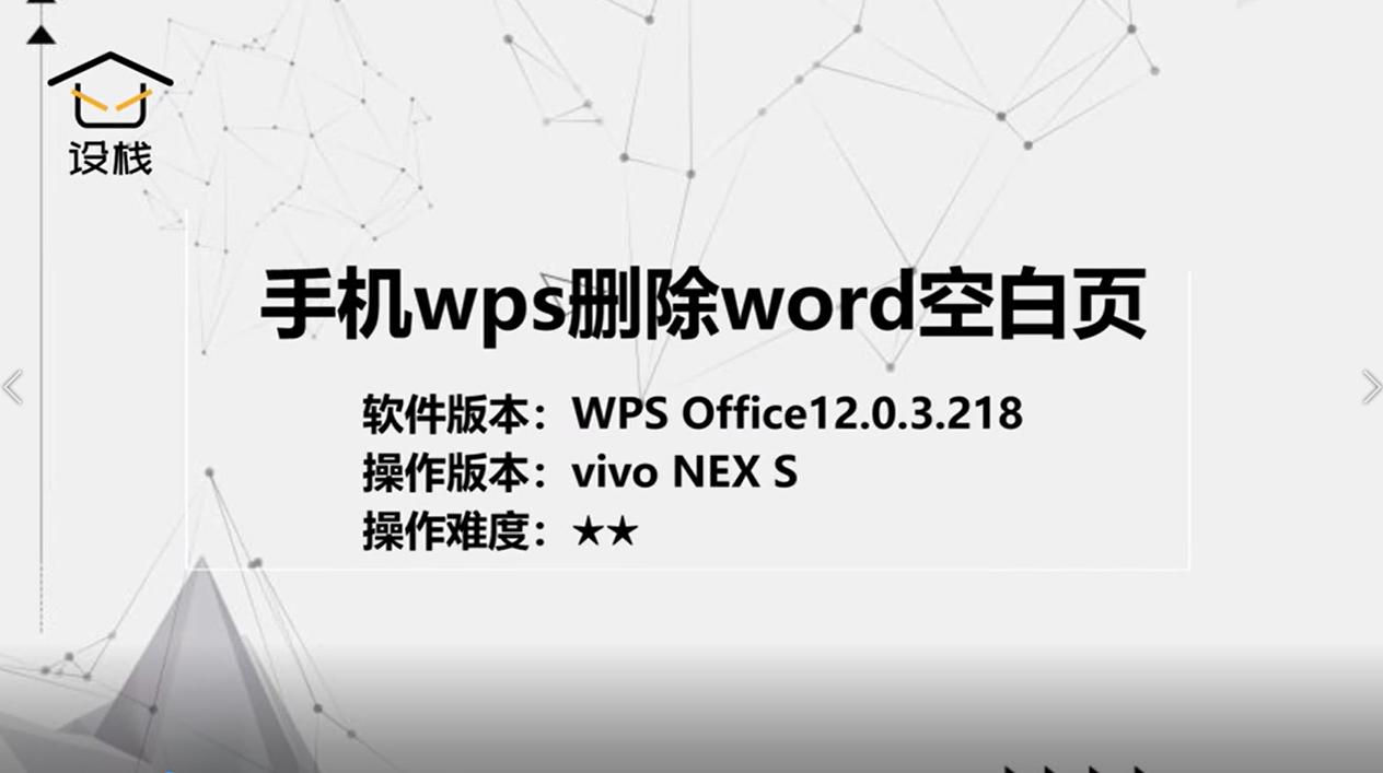 手机wps删除word空白页