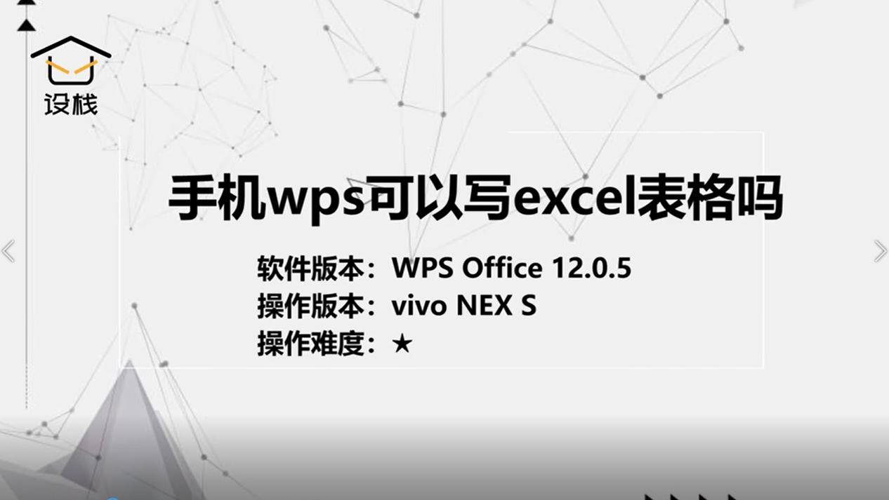 手机wps可以写excel表格吗