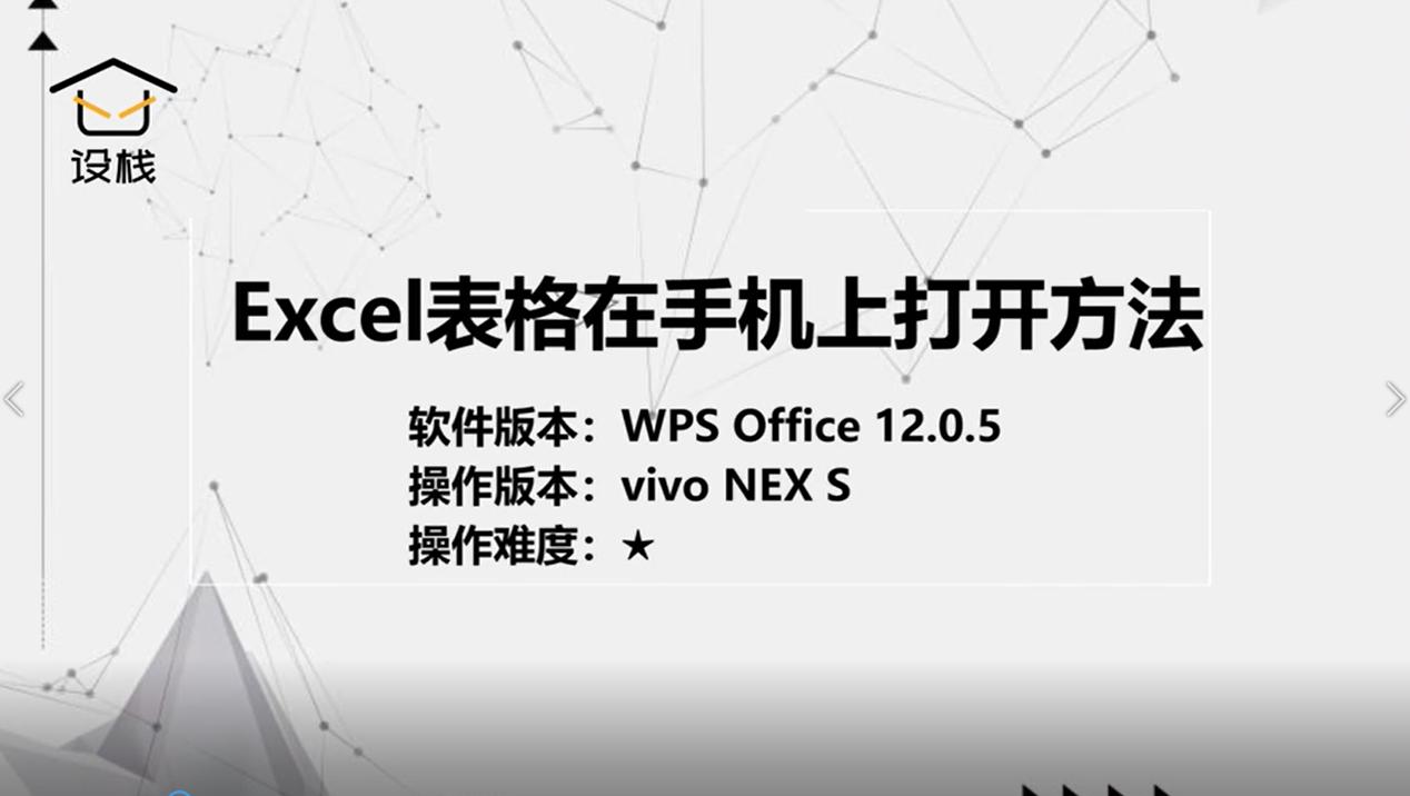 Excel表格在手机上打开方法