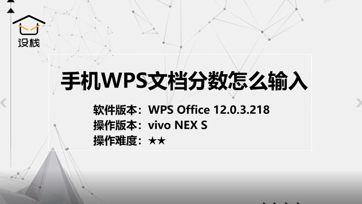 手机WPS文档分数怎么输入
