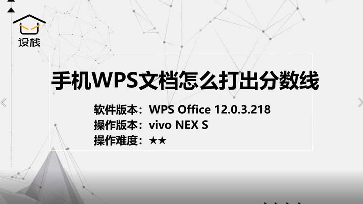 手机WPS文档怎么打出分数线
