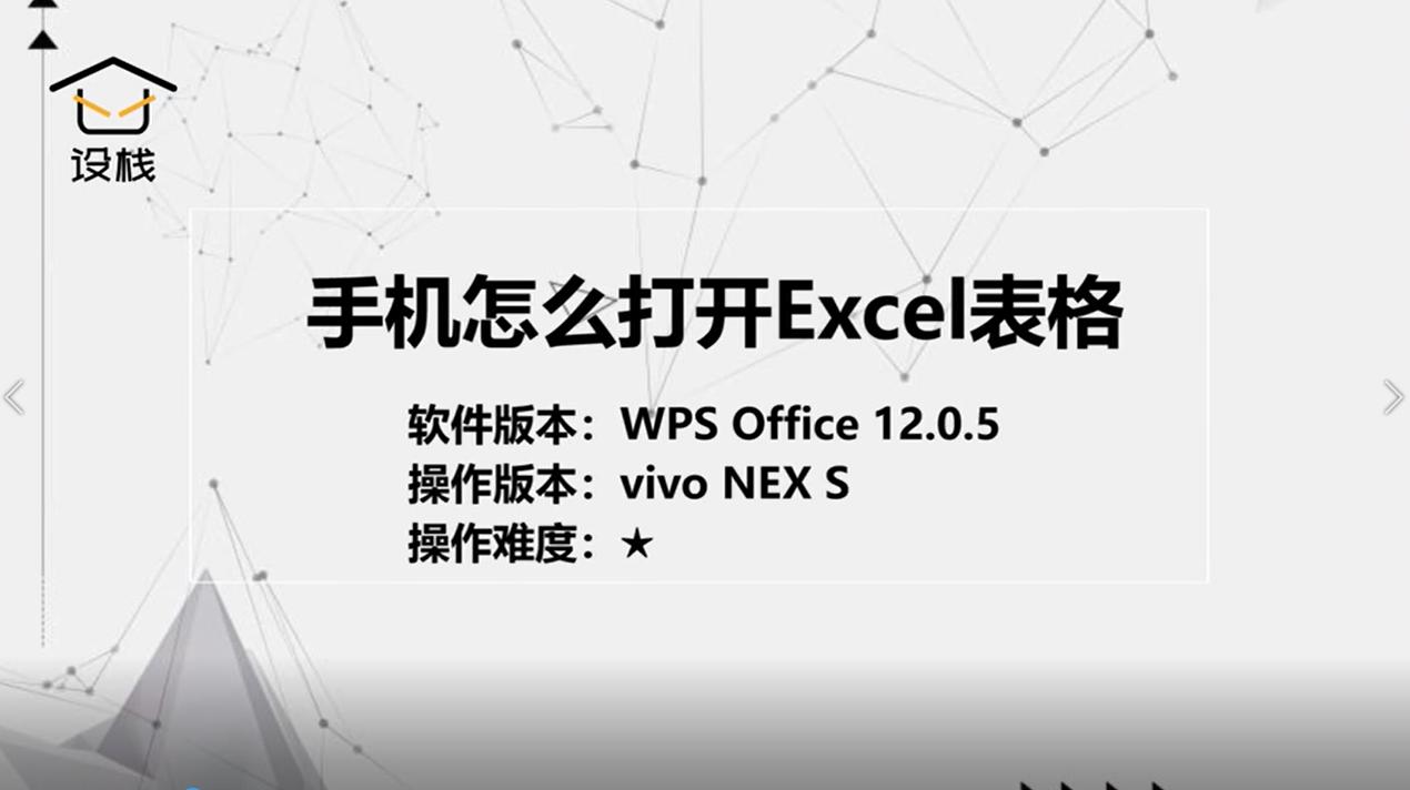 手机怎么打开Excel表格