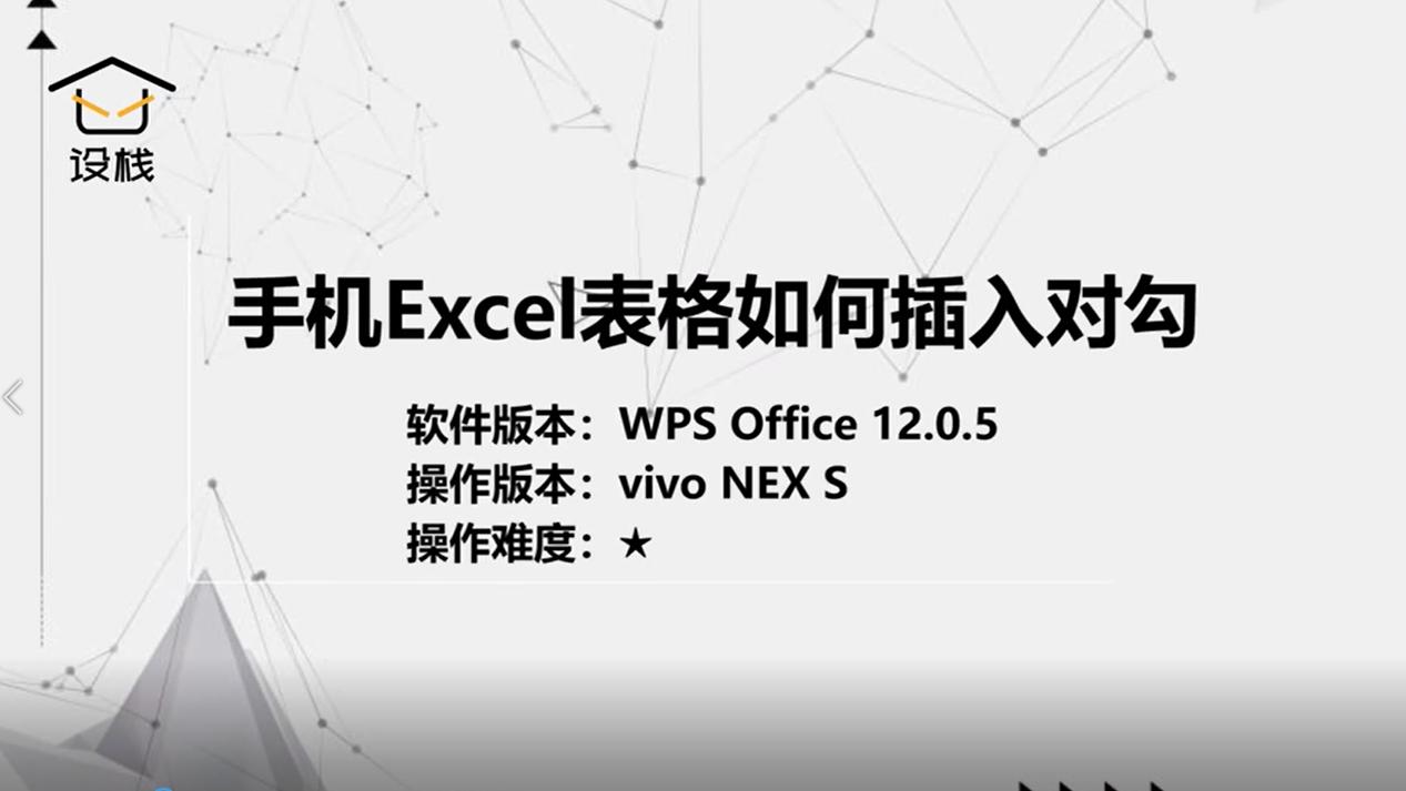 手机Excel表格如何插入对勾