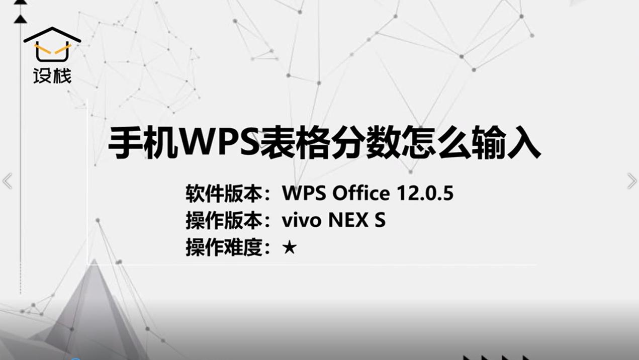 手机WPS表格分数怎么输入
