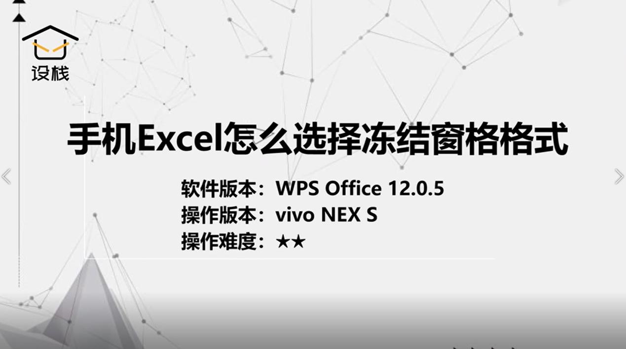 手机Excel怎么选择冻结窗格格式