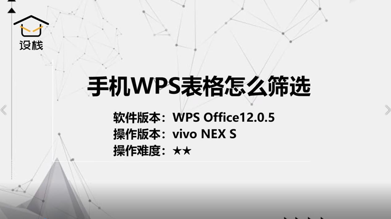 手机WPS表格怎么筛选