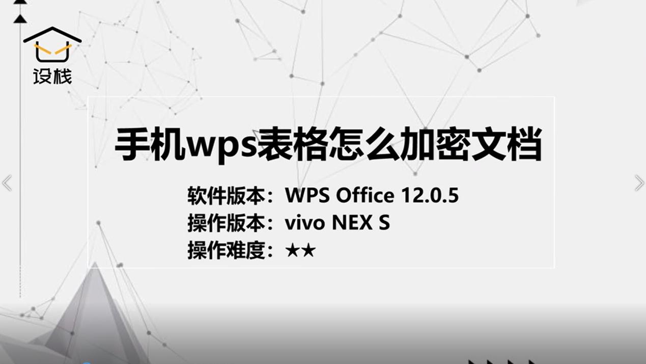手机wps表格怎么加密文档