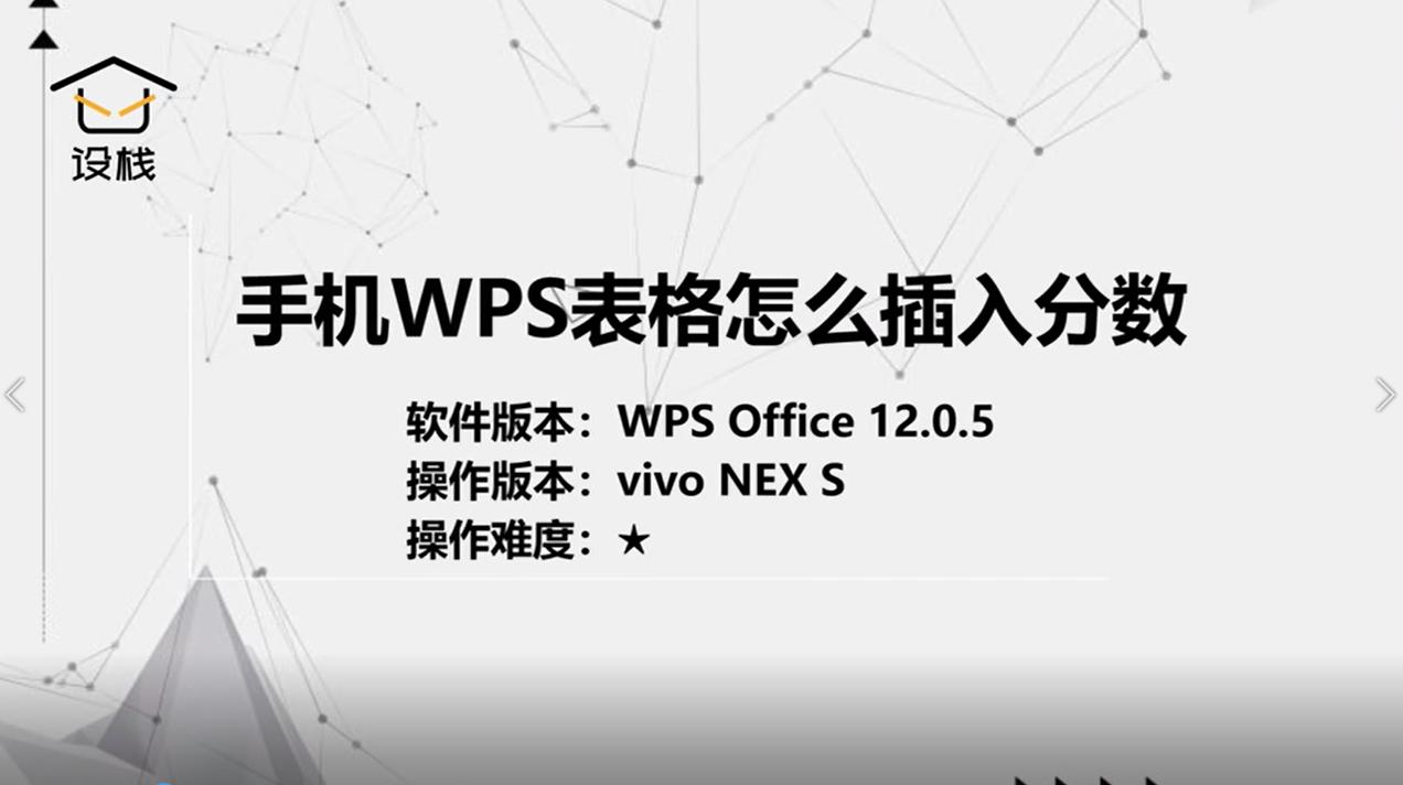 手机WPS表格怎么插入分数