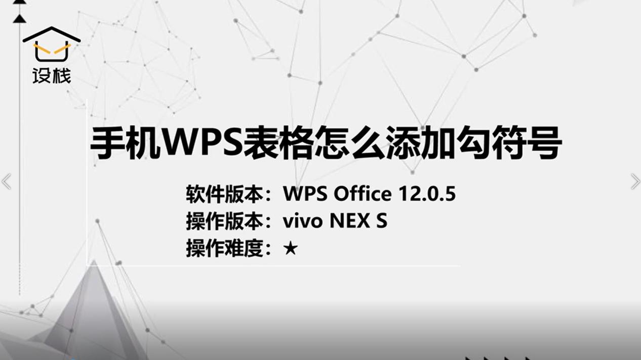 手机WPS表格怎么添加勾符号