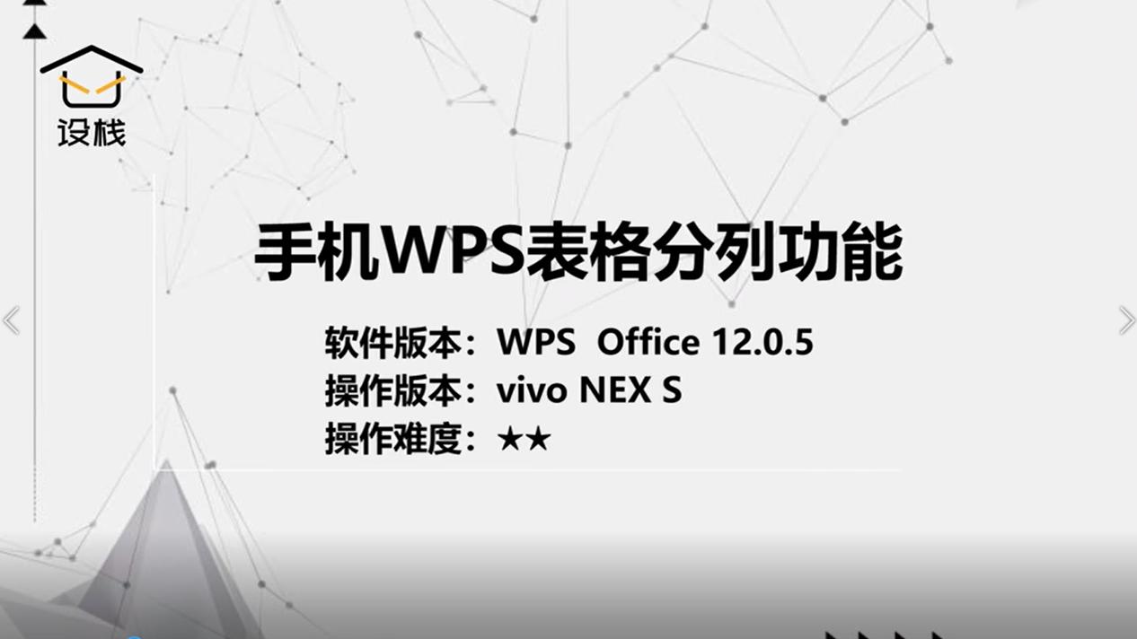 手机WPS表格分列功能