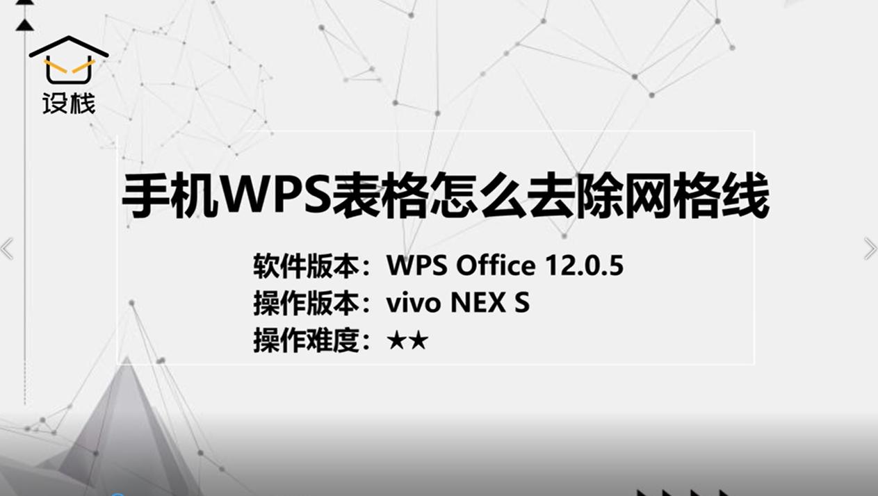 手机WPS表格怎么去除网格线
