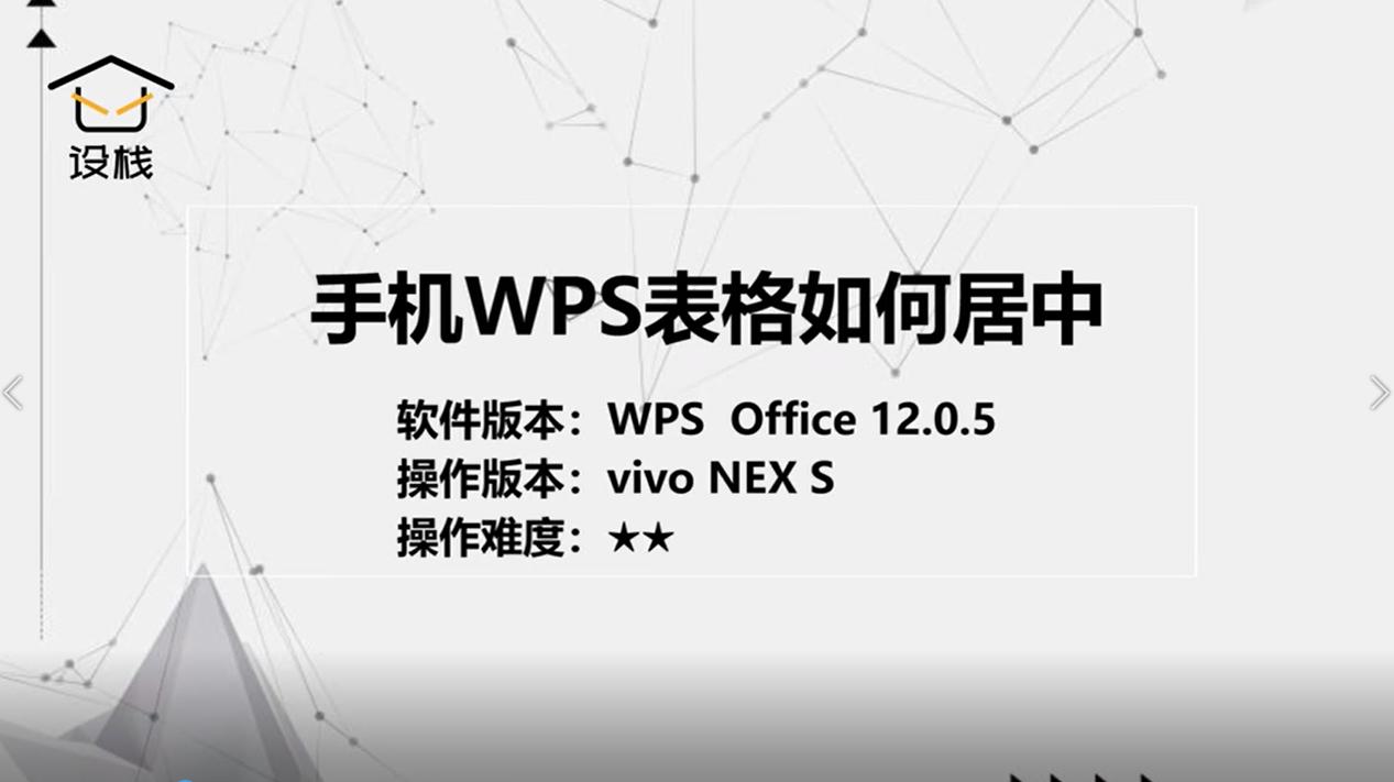 手机WPS表格如何居中