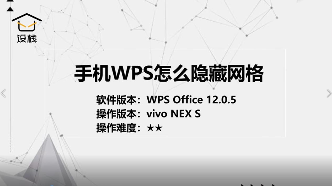 手机WPS怎么隐藏网格