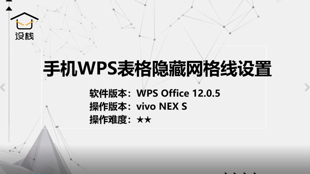 手机WPS表格隐藏网格线设置