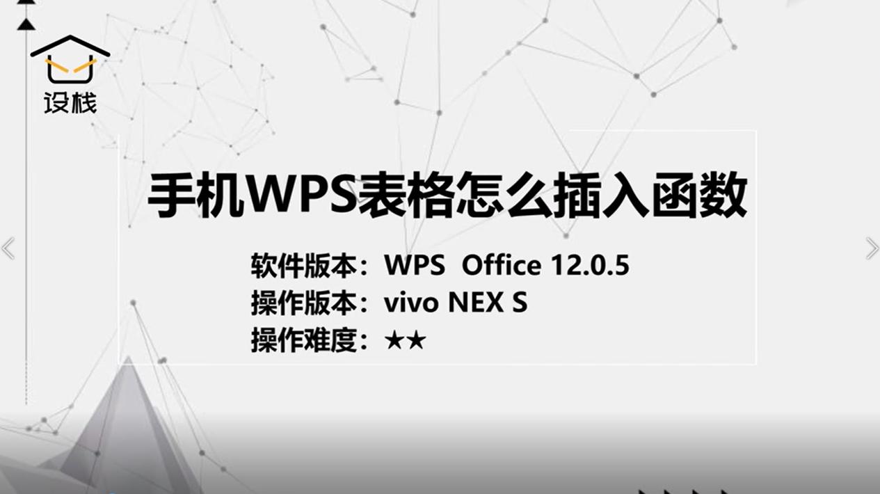 手机WPS表格怎么插入函数