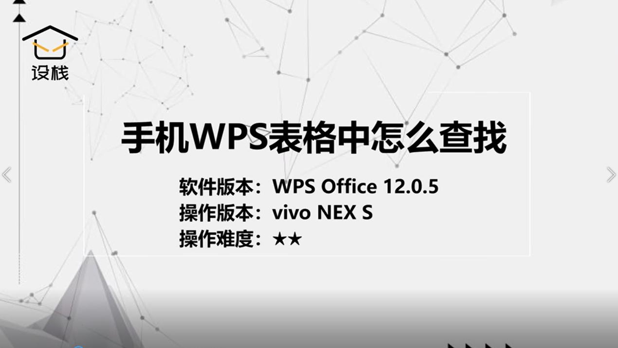 手机WPS表格中怎么查找