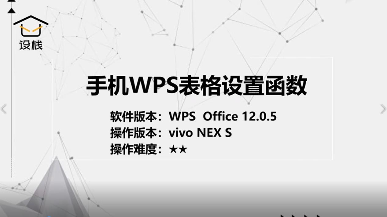 手机WPS表格设置函数