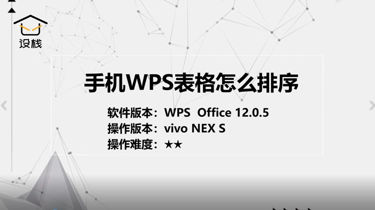手机WPS表格怎么排序