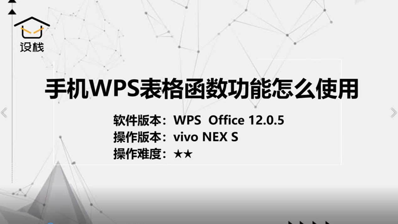 手机WPS表格函数功能怎么使用
