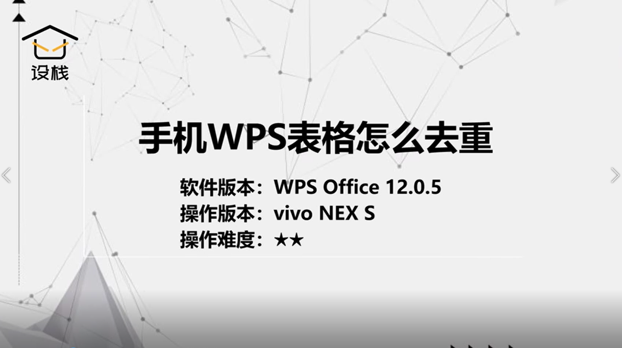手机WPS表格怎么去重