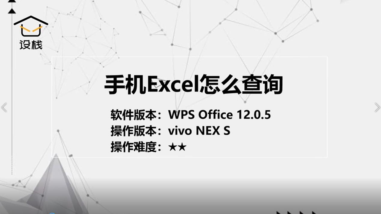 手机Excel怎么查询