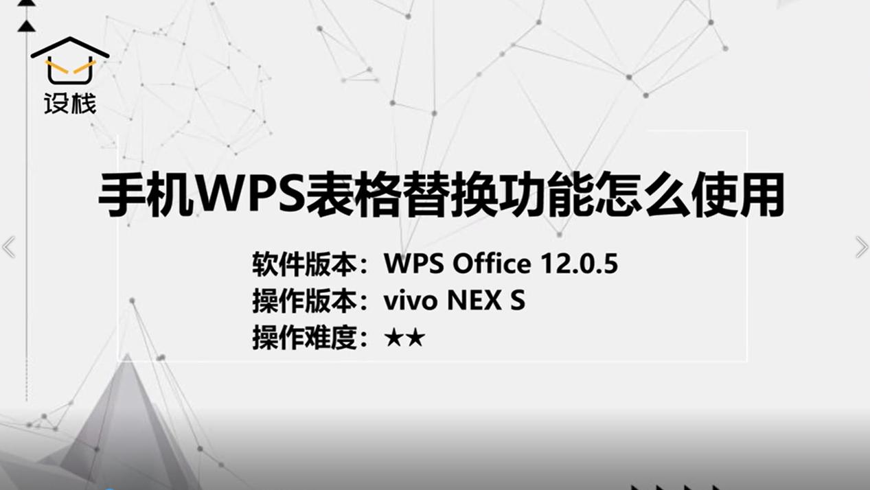手机WPS表格替换功能怎么使用