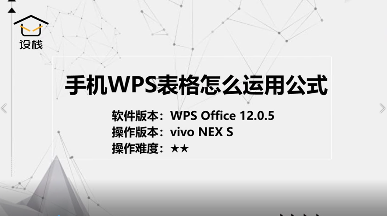 手机WPS表格怎么运用公式