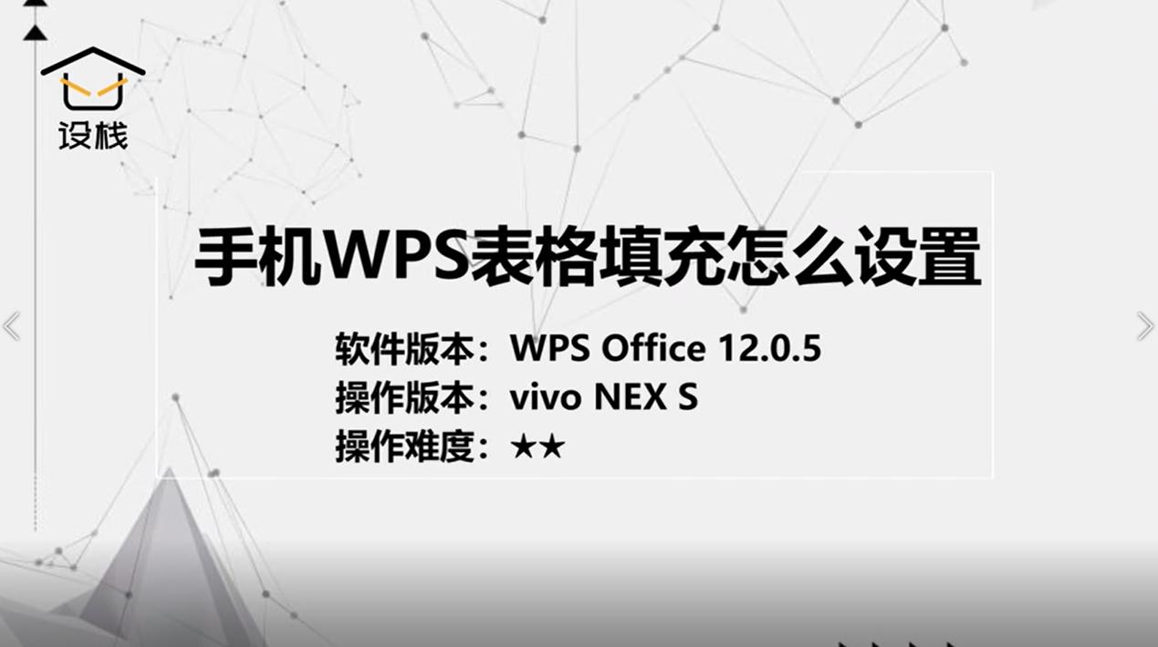 手机WPS表格填充怎么设置