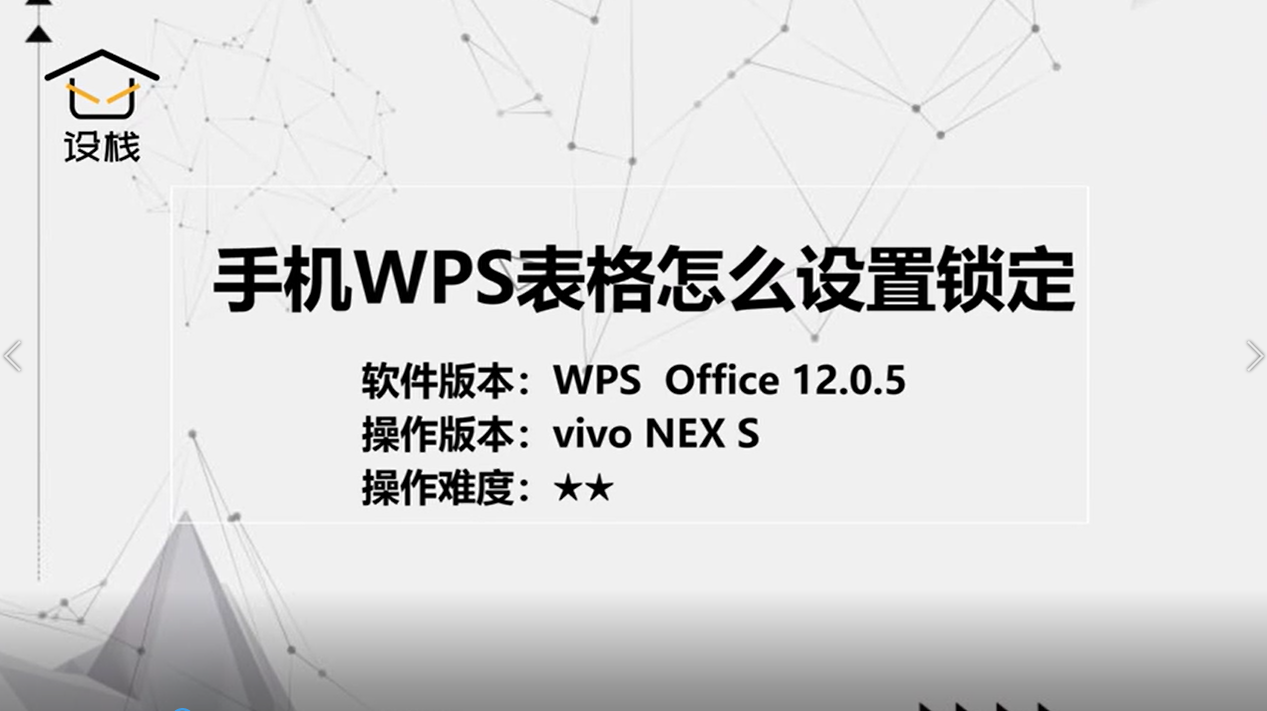 手机WPS表格怎么设置锁定