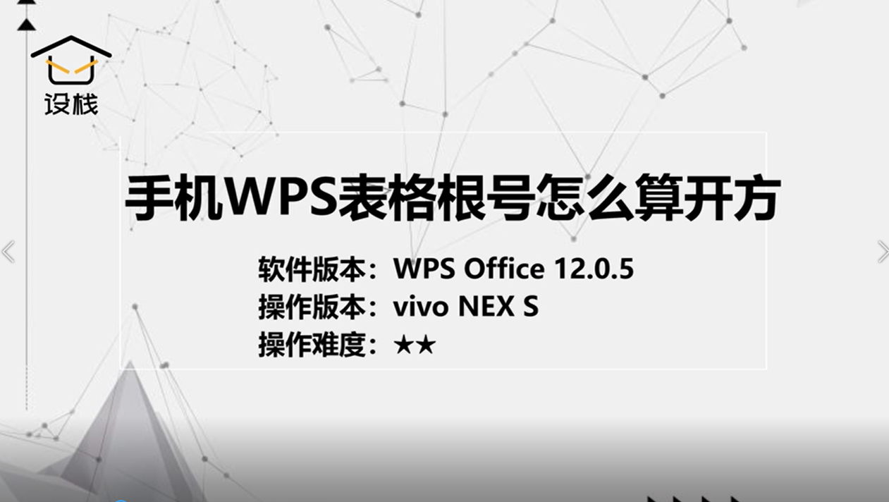 手机WPS表格根号怎么算开方