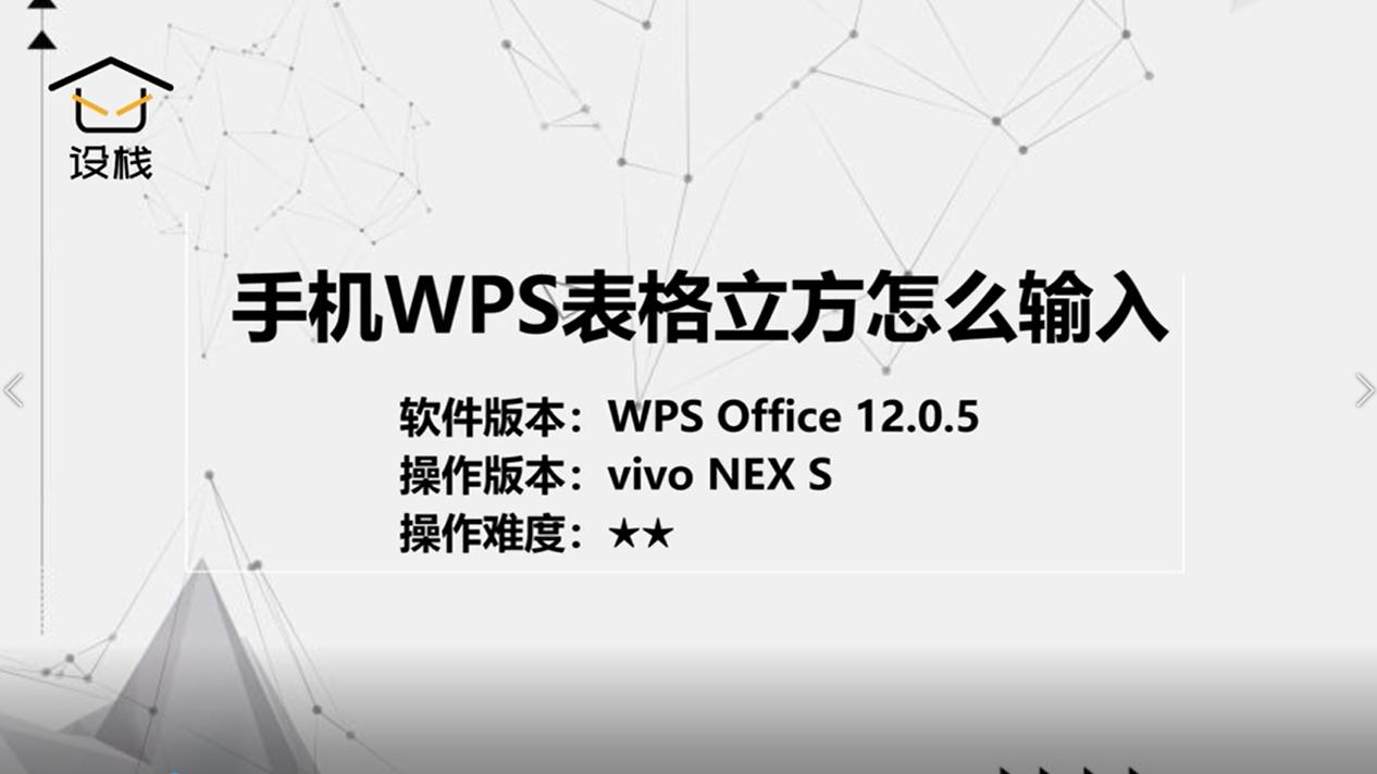 手机WPS表格立方怎么输入
