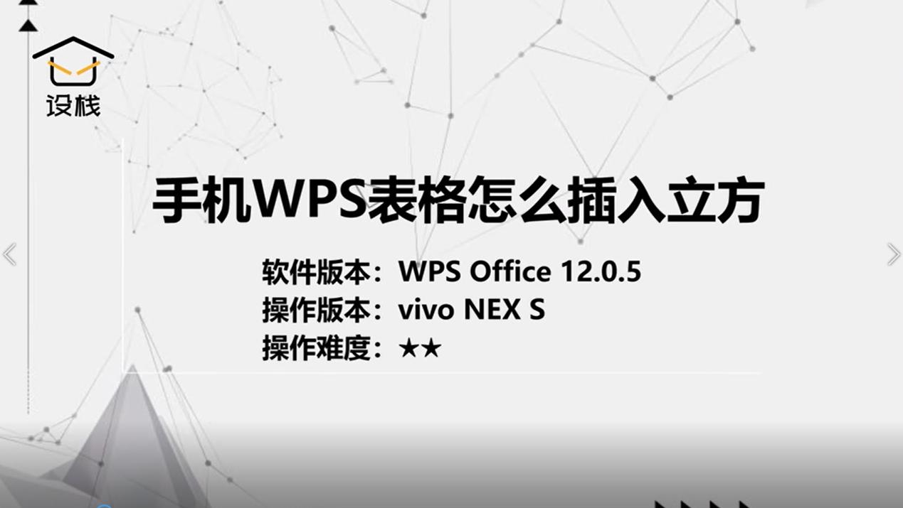手机WPS表格怎么插入立方