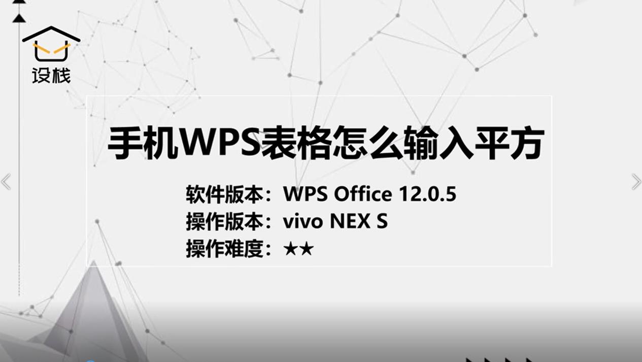 手机WPS表格怎么输入平方