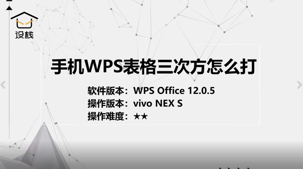 手机WPS表格三次方怎么打