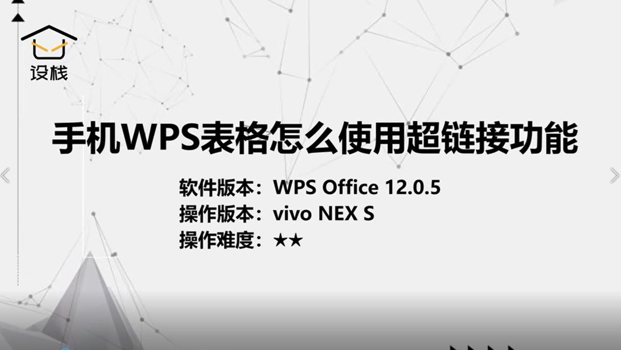 手机WPS表格怎么使用超链接功能