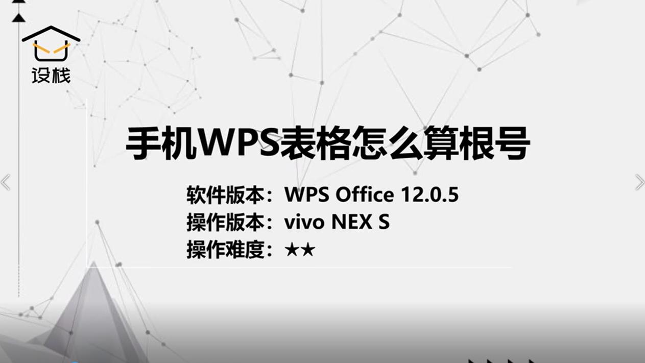 手机WPS表格怎么算根号