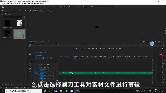 PR制作子剪辑是什么第2步
