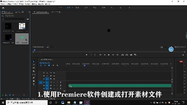 PR制作子剪辑是什么第1步