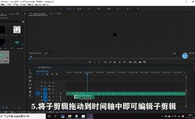 PR制作子剪辑快捷键是什么
