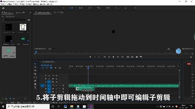 PR制作子剪辑是什么第5步