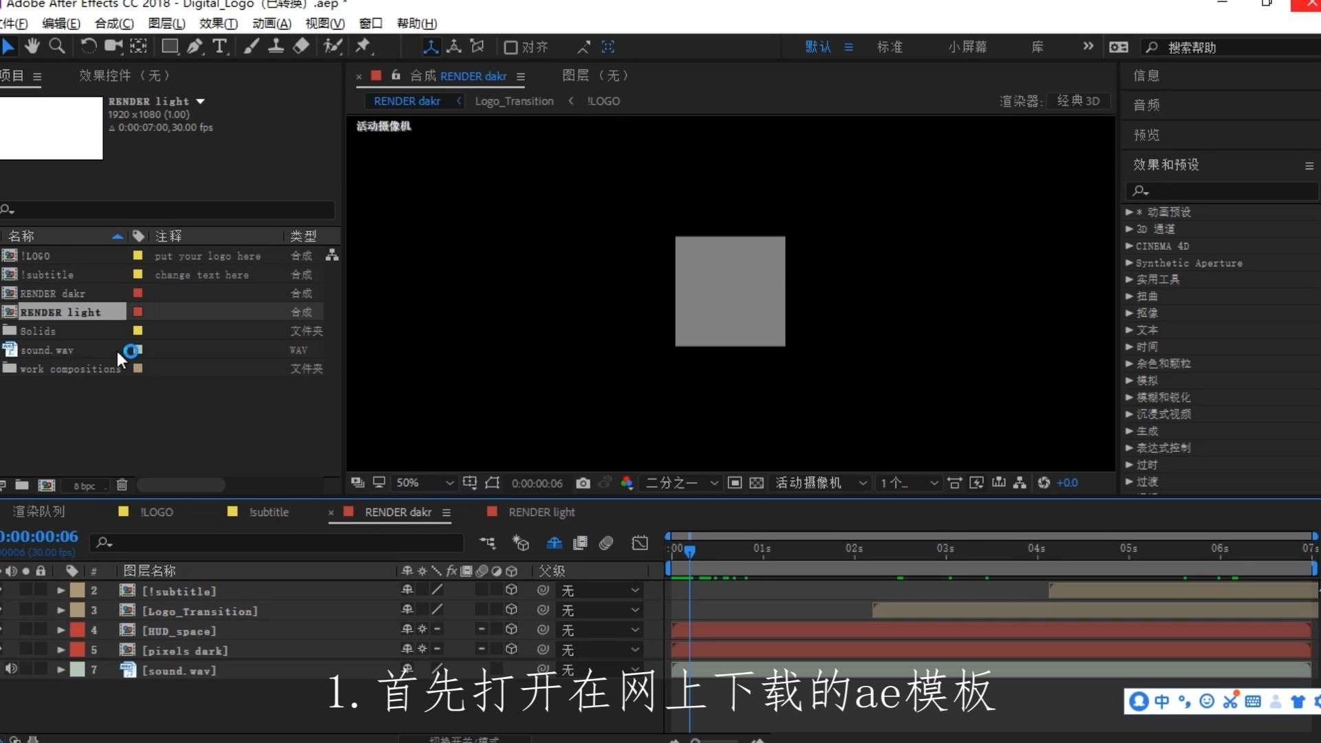 ae怎么做视频片头第1步